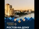 3 октября Ростов на Дону