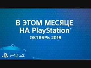 Новости месяца   Октябрь 2018   PS4