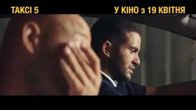 🚖 визивали Вже цього четверга на великому екрані, легендарне Таксі 5 в улюбленому кінотеатрі Multiplex на Лермонтова, 37 Драй