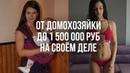 От домохозяйки до 1 500 000 руб на своём деле. Бизнес Молодость