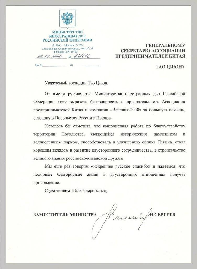 Благодарственное письмо от МИДа России за подписью заместителя министра Ивана Ивановича Сергеева в адрес Ассоциации предпринимателей Китая