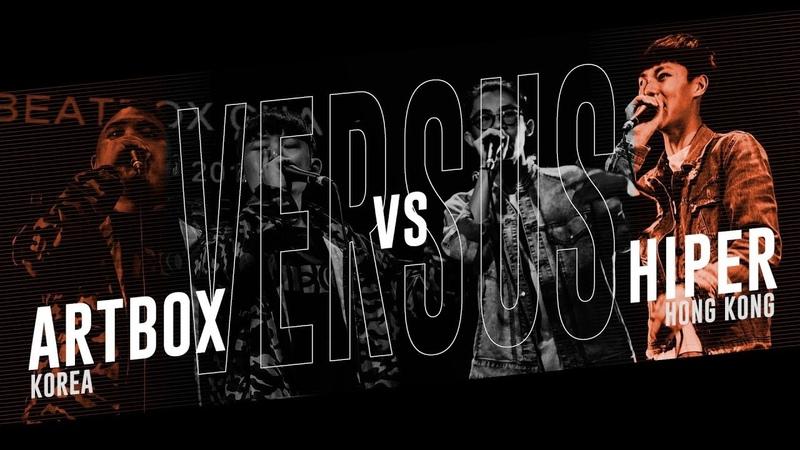 ARTBOX (KR) vs HIPER (HK) |Asia Beatbox Championship 2018 Tag Team Elimination