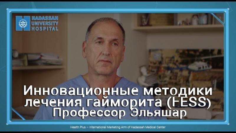 Инновационные методики лечения гайморита (FESS). Профессор Эльяшар, клиника Хадасса