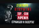 Top Gun Арена. Открытие 27 октября.