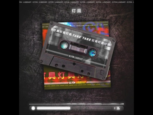 ELTON - Take Take (Audio)