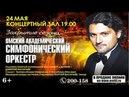 Закрытие сезона ОМСКИЙ АКАДЕМИЧЕСКИЙ СИМФОНИЧЕСКИЙ ОРКЕСТР