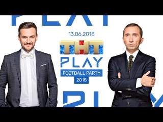 ТНТ PLAY - FOOTBALL PARTY 2018: Андрей Аверин и Дмитрий Грачёв (День 10 | ФИНАЛ)