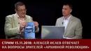 Алексей Исаев отвечает на вопросы зрителей Архивной революции