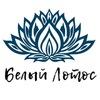 Кундалини Йога в Омске в студии Белый Лотос