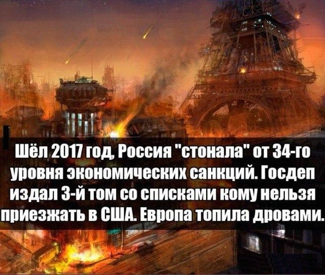 2017, 34-й уровень санкций