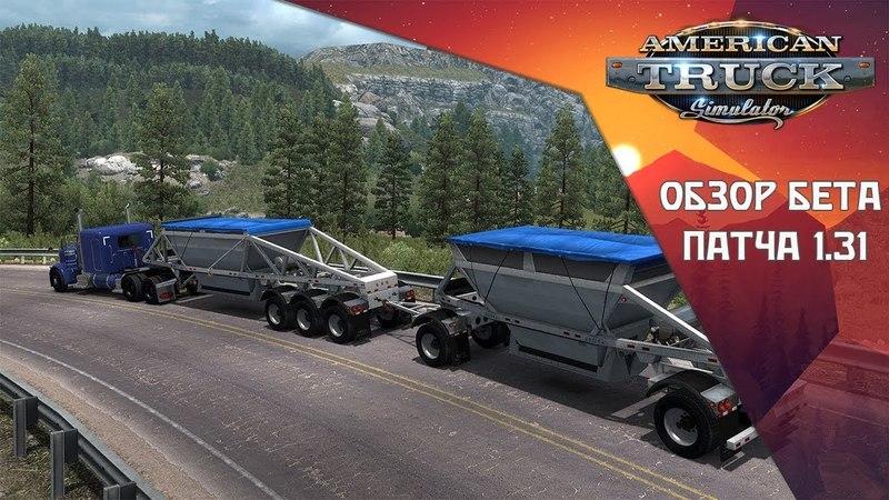 American Truck Simulatorобзор бета патча 1.31.Соединительные кабеля и Yosemite National Park!