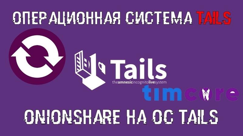 OnionShare на Tails | Timcore