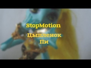 StopMotion #9 - �������� ��