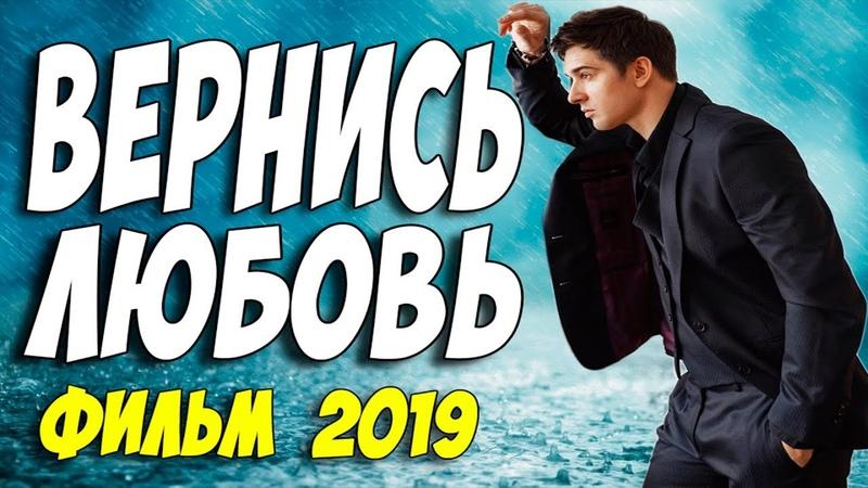 Премьера 2019 самая новая!! ** ВЕРНИСЬ ЛЮБОВЬ ** Русские мелодрамы 2019 новинки HD 1080P