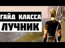 СВЕЖИЙ ГАЙД на лучника | Готика/Gothic 2