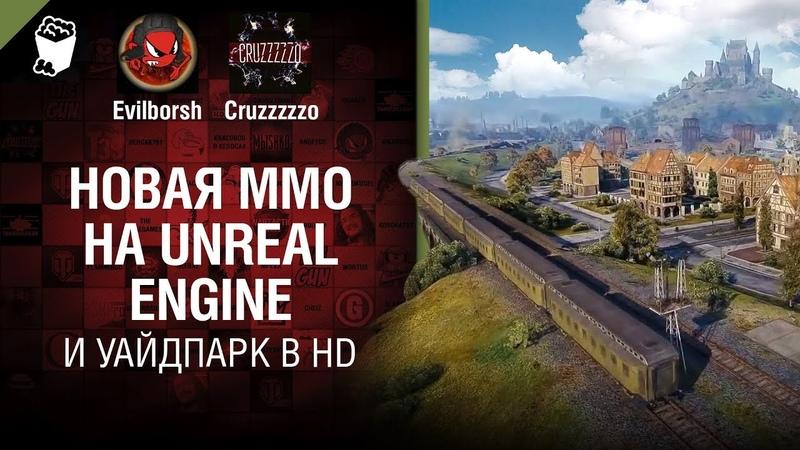 Новая MMO на Unreal Engine и Уайдпарк в HD - Танконовости №250 - От Evilborsh и Cruzzzzzo [wot-vod.ru]