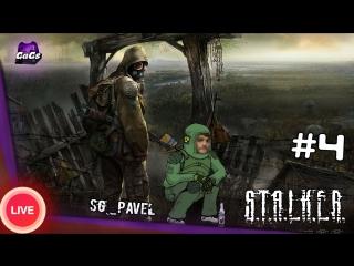 ПРИРОЖДЁННЫЙ СТАЛКЕР [S.T.A.L.K.E.R. Shadow of Chernobyl]