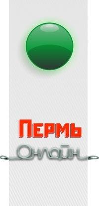 Пермь Онлайн, Пермь, id220079462