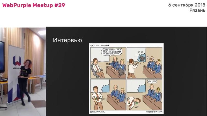 WebPurple meetup 29 Релокация Берлин стартапы и контент by Таня Бессонова