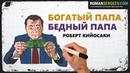 Роберт Кийосаки Богатый папа бедный папа Рисованное видео