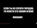 Правильные слова Астана, мотивация