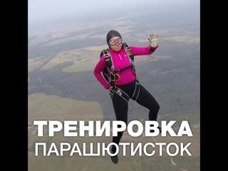 Посмотрите, как тренируются парашютистки