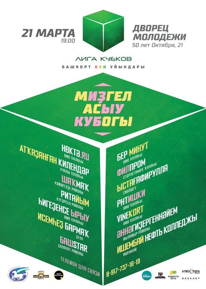 Афиша Уфа Ми гел Асыу Кубогы / Кубок Открытия Сезона