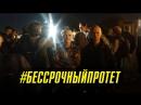 Две недели бессрочного протеста! Русские националисты вместе с протестующими!