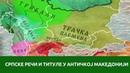 Srpski u antičkoj Makedoniji Otključavanje istorije