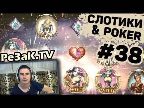 Pe3aK 2 0 Стрим казино Пробуем устроить занос в дичь Розыгрыш 50 фриспинов no wager