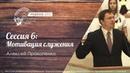 Сессия 6. Мотивация служения - Прокопенко