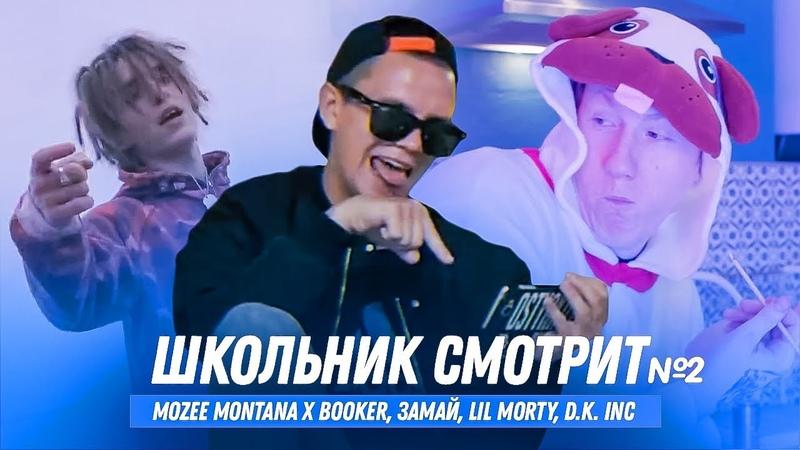 ШКОЛЬНИК СМОТРИТ: Mozee Montana x Booker, Замай, Lil Morty, D.K. inc