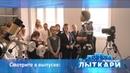 Телевидение г.Лыткарино. Выпуск 13.10.2018