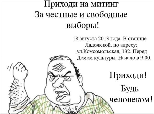 Митинг в Ладожской!