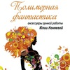 Украшения из полимерной глины Юлии Коняевой