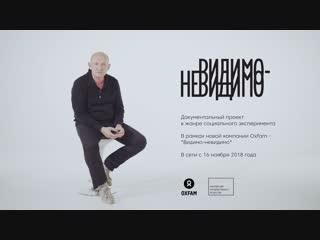 ВИДИМО-НЕВИДИМО. Трейлер (русские субтитры). Полная версия фильма уже в паблике!