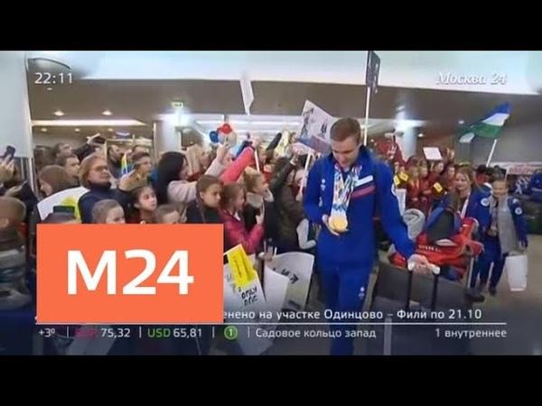 Юношеская олимпийская сборная России вернулась в Москву - Москва 24