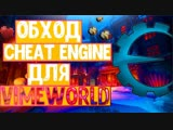 BYPASS CHEAT ENGINE REACH FOR VIME WORLD