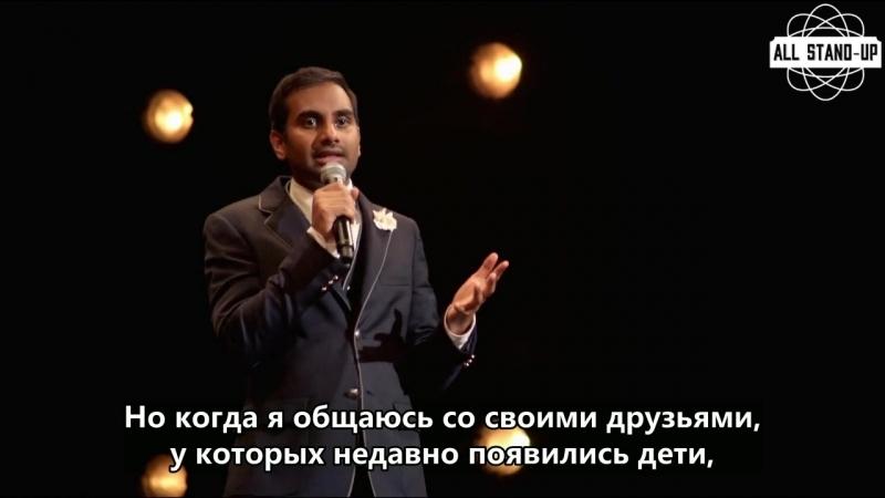 Aziz Ansari / Азиз Ансари: депрессивные истории тех, у кого есть дети (2013)