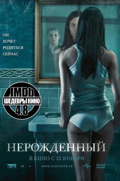 Нерожденный (2009)