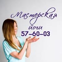 Логотип Мастерская йоги Ижевск