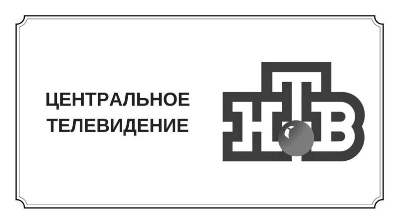 ЦЕНТРАЛЬНОЕ ТЕЛЕВИДЕНИЕ ГИПНОТИЗЕРЫ ОРГАЗМ