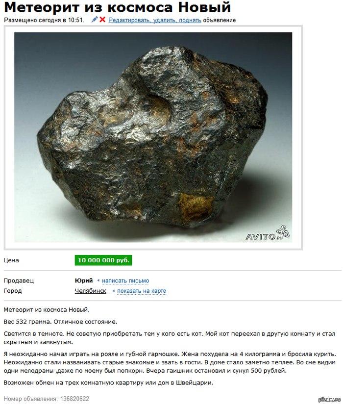 Кому метеорит?