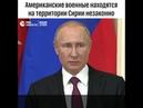 Американские военные находятся в Сирии незаконно, напомнил Путин