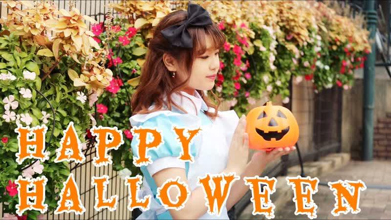 えんり Happy Halloween 歌って踊ってみた アリス sm34057377