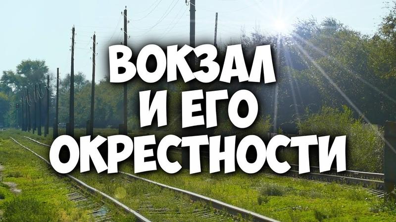 Вокзал и его окрестности Приморско Ахтарск Ахтари