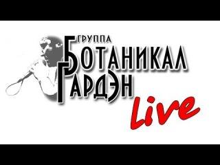Ботаникал Гардэн - Терминатор (cover Ленинград 2014 г.) live