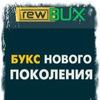 Rewbux.com - Сервис активной рекламы