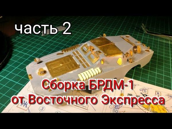Сборка модели БРДМ-1 от Восточного Экспресса Overview of BRDM-1 from the Eastern Express part 2
