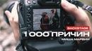 Миша Марвин - 1000 причин (Репортаж со съемок) marvin_misha